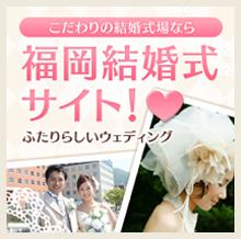 福岡のウェディング情報サイト|福岡結婚式サイト
